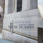Открытие осеннего сезона 2019!